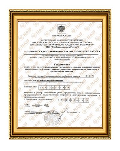 Свидетельство о регистрации NAIF