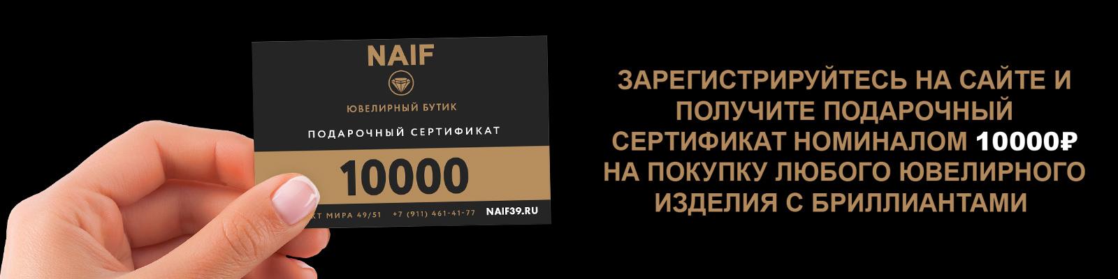 Дарим 10 000р. на бриллиантовые изделия