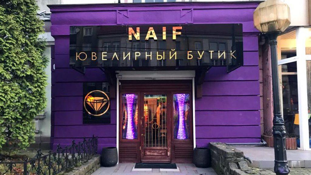 ювелирные магазины калининград NAIF