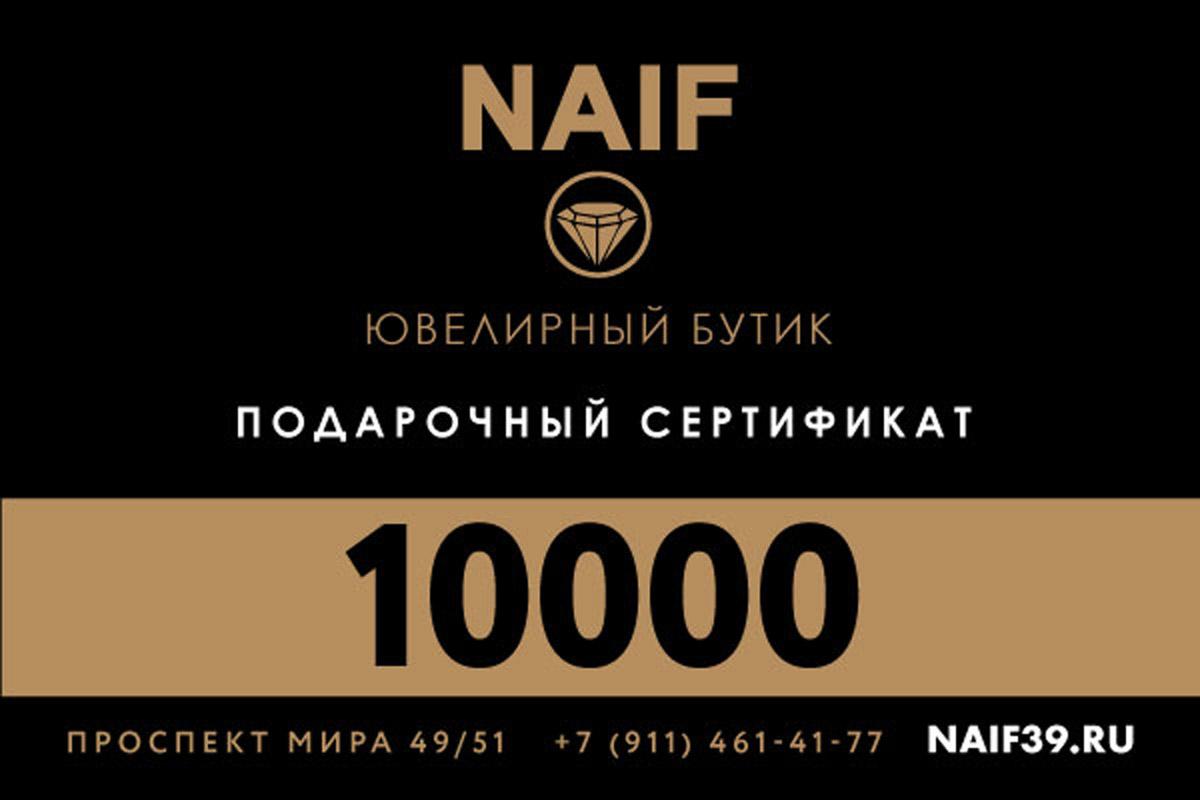Подарочный сертификат на ювелирные изделия