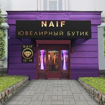 Фасад ювелирный бутик Naif